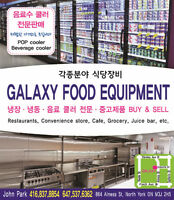 Galaxy Used Restaurant Equipment