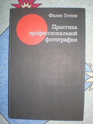 The work of professional photographer/Практика профессиональной фотографии/ rare