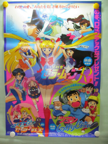 Sailor Moon R The Movie Official Original Theater poster 1993 winter TOEI JAPAN