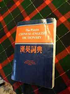 The Pinyin Chinese-English Dictionary