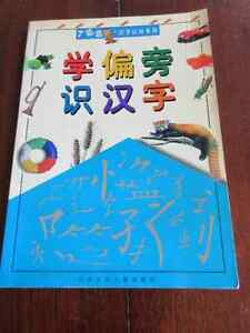 Children's Chinese English First words Book. Coloured Pics.