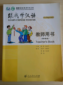 Learn Chinese with Me: For Beginners (Teacher's Book, Chinese version)