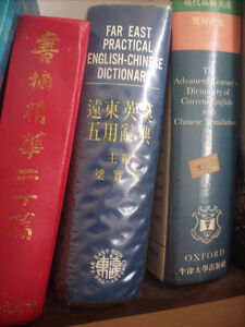 Rare Full-size Chines-English Dictionaries from the 60-70s