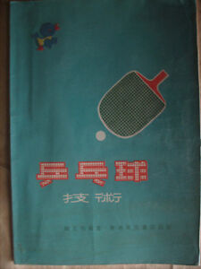 How to Play Good Table Tennis in Chinese