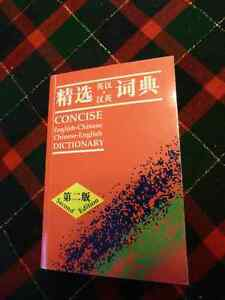 Concise English-Chinese Chinese-English Dictionary (2nd Edition)