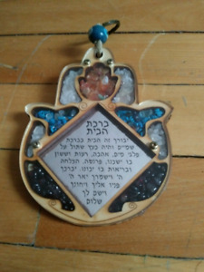 LAZARART JEWISH HOME BLESSING BIRKAT HABAYIT. 11X9X1CM ISRAEL