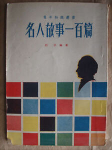 One Hundred Articles From Famous People in Chinese