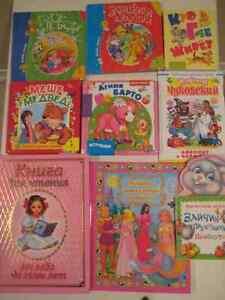 Russian Books for Children Oakville / Halton Region Toronto (GTA) image 1