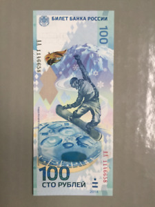 BANKNOTE RUSSIA 100 ROUBLES 2014 P274a UNC