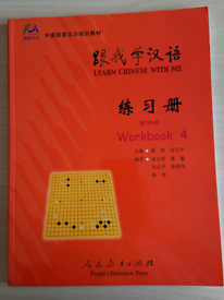 Learn Chinese with Me 4: Workbook
