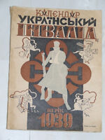 1939 publication from the Ukraine: Outbreak of WWII