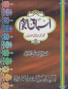 Astrology &b Amaliyaat Books in Urdu (new)