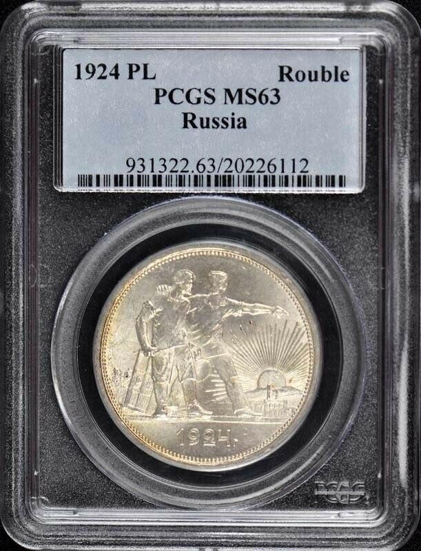 1924 PL ПЛ Rouble Y-90.1 World Coins Russia PCGS MS63