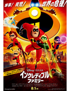 BRAND NEW Disney/Pixar's Incredibles 2 Payoff Poster - Japan