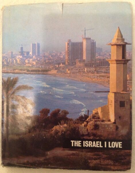The Israel I Love by Noel Calef