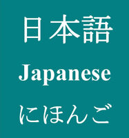 Private Japanese Lessons!