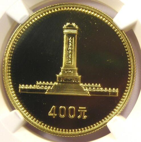 1979 China Proof G400Y People