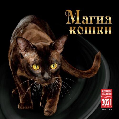 2021 Russian wall calendar: Magic cats - Магия кошки. LUXURY EDITION