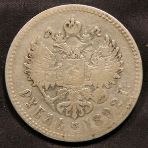 1892 Imperial Russian Silver Rouble, Rare coin