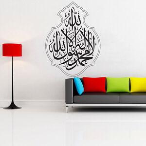 Muslim Sticker 1st Kalima Quran Canvas Art Wall Islamic
