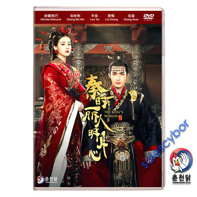The King's Woman (2017) 秦時麗人明月心 Chinese Drama~Excellent English & Quality.