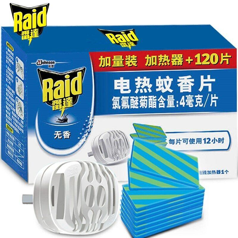 1set 120Pcs Refill Mosquito Mats+Electric Repeller killer Repellent Heater 12hrs