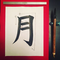 Japanese Calligraphy Lessons in Calgary