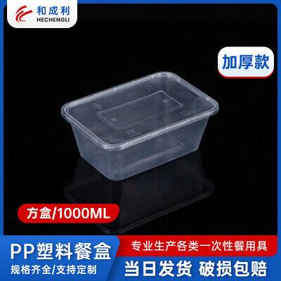 A rectangular disposable lunch box