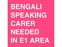 Carer wanted to assist with housekeeping and general hygiene - Bengali Speaking Essential