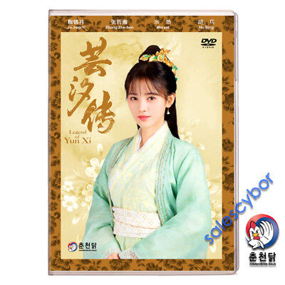 Legend of Yun Xi 芸汐传 Chinese Drama (48 EP) Excellent English Subs.