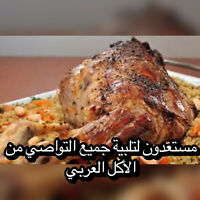 Arabic wedding food, Halal food , wedding food