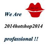 2014hotshop2014