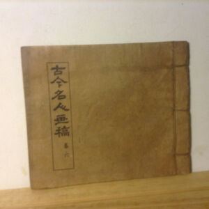 Antiques China Paper Drawing Calligraphy Drawings Picture Book U