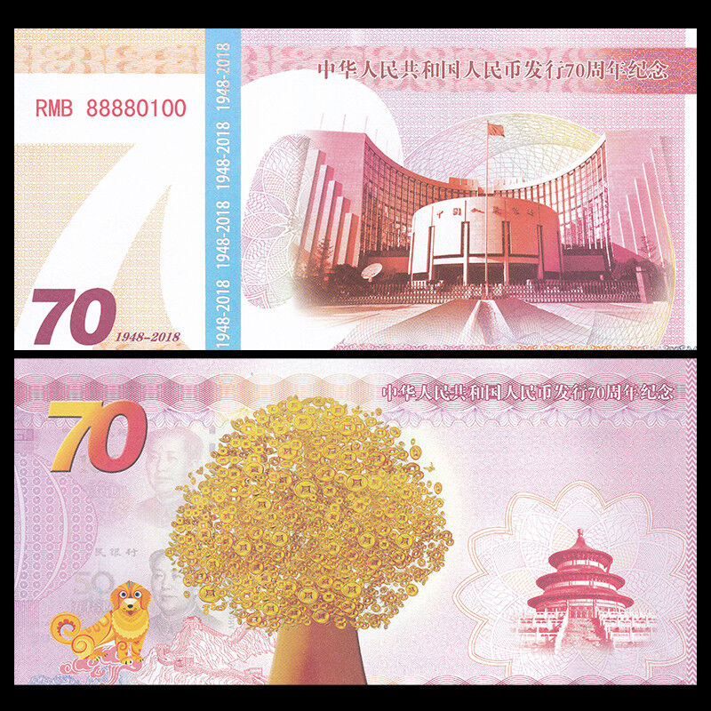 Details about China, 70th Anniversary of the issuance of RMB, test note,  2018 money tree, UNC