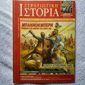 History Magazines from Greece