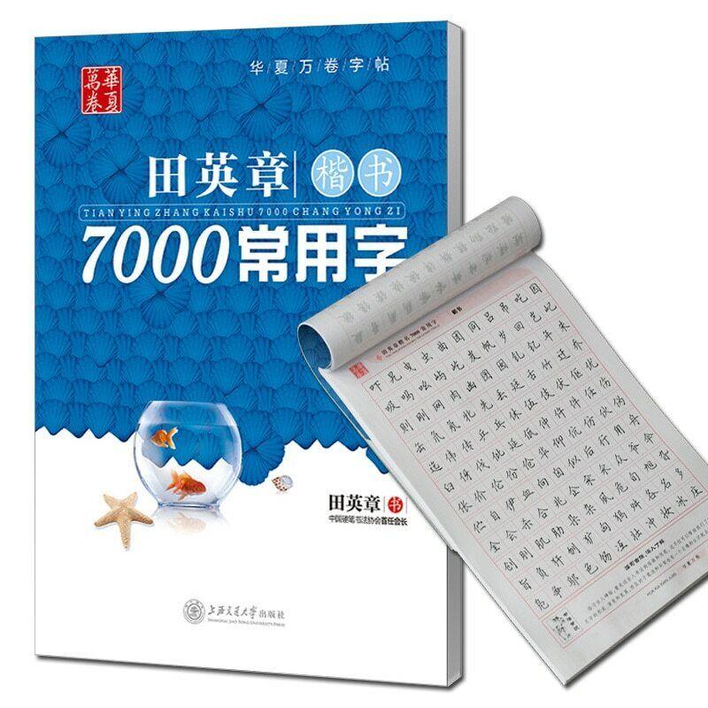 Chinese Tian Yingzhang Pen Copybook Calligraphy Regular Script Adult Practice