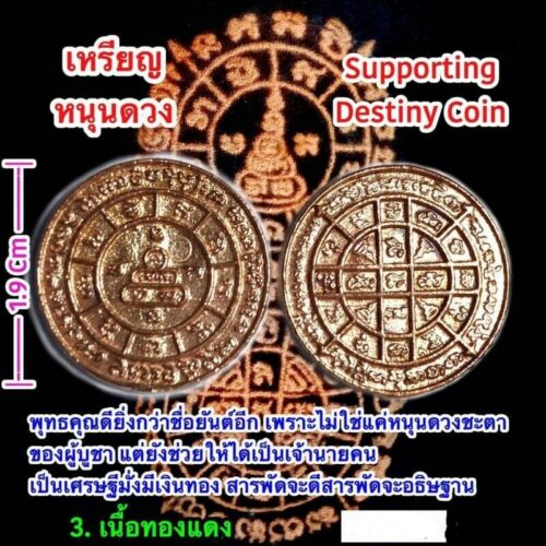 Yant Supporting Destiny Coin Thai Amulet Charm Magic Fortune Power Arjarn O