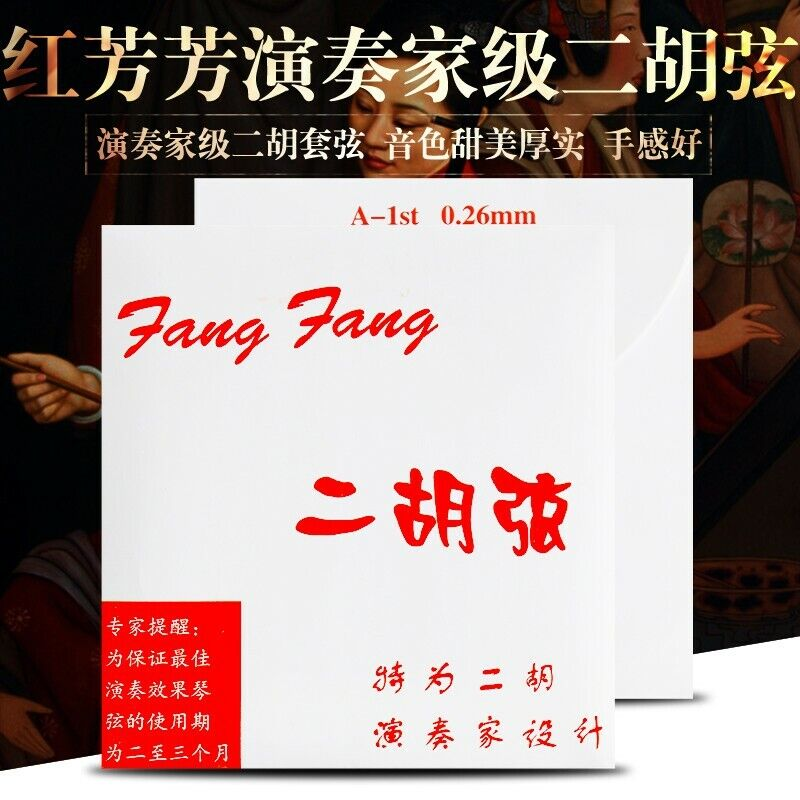 New Red Fangfang Erhu Strings one set of inner & outer professional US seller