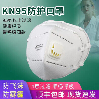 Wholesale Quality Mask Respirator valve Filter mask Separate packing 1PCS