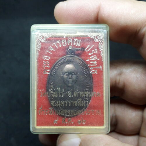 Coin Phra Lp Koon wat Banrai Talisman Thai Buddha Amulet Rare Pendant Be.2512