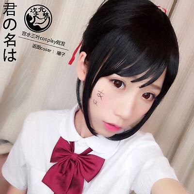 Anime your name Miyamizu Mitsuha Cosplay Costume Party Hair Wig + Free Wig Cap (Costume Party Names)