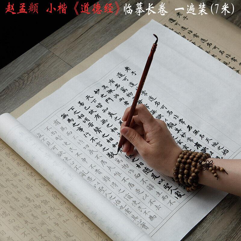 7m Chinese Transcript Brush copybook  赵孟俯道德经长卷7m 小楷毛笔字帖手抄本 宣纸描红书法 练毛笔字楷书软笔临摹贴佛经