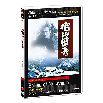 Ballad Of Narayama (1982) DVD - Shohei Imamura (*New *Sealed *All Region)