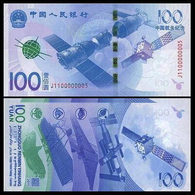 China 100 Yuan, 2015, P-New, UNC>Aerospace Commemorative