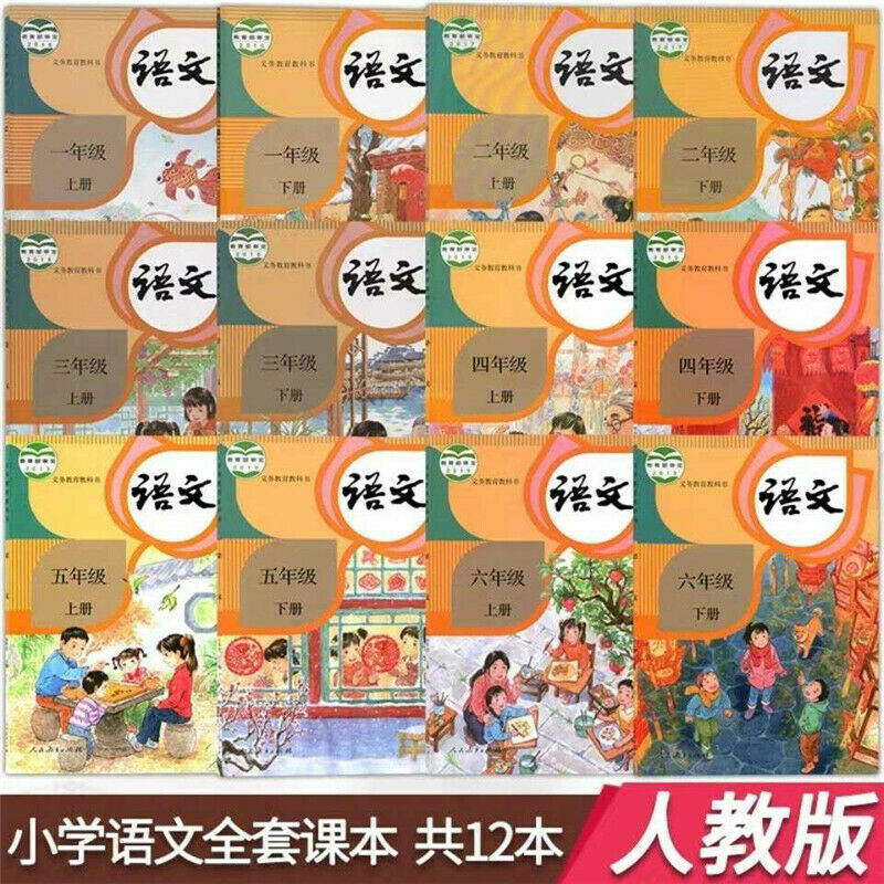 2020 NEW Chinese Textbook Primary School Grade 1-6 12 Books 小学语文教材全套课本1-6年级全套12本
