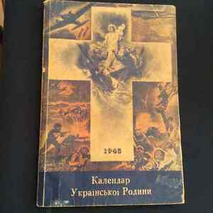 1945 Ukrainian book/magazine $5.00