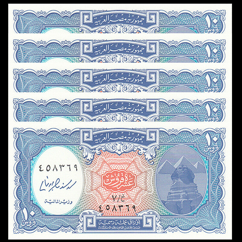 Egypt 10 Piastres P189 Banknote Paper Money