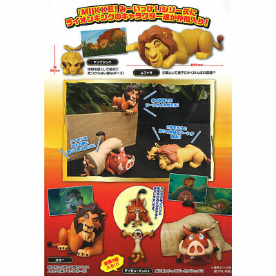 Disney The Lion King Mikke Mini Figure Collection