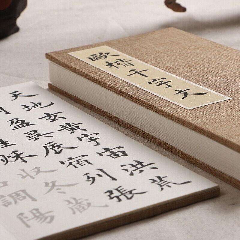 Chinese Traditional Copybook:千字文小楷字帖 欧体 毛笔书法描红 初学临摹