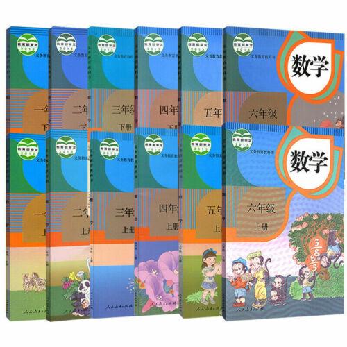 2020 new Chinese Math textbook grade1-6 正版人教版小学数学课本1-6年级全套